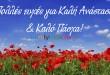 Το paralympicus.gr σας εύχεται Καλή Ανάσταση!