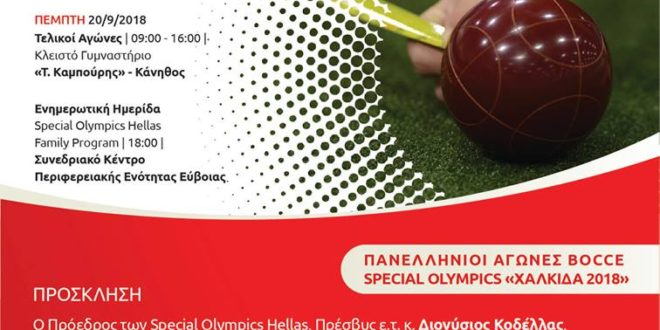 Opening for the Panhellenic Games Special Olympics of Bocce in Chalkida