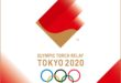The official emblem of the Olympic torch relay Tokyo 2020!
