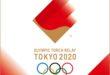 Στους εν δυνάμει Λαμπαδηδρόμους παραδίδονται οι Δάδες του Τόκιο 2020