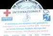 Καταγγελία της Ομοσπονδίας Κωφών για παράνομους εράνους